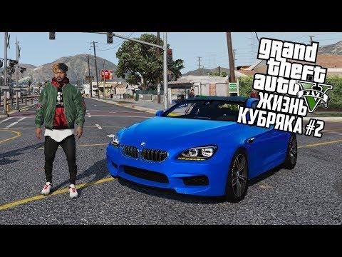 ПЕРВАЯ МАШИНА BMW M6!! ЖИЗНЬ ФРАНКЛИНА! ГТА 5 РЕАЛЬНАЯ ЖИЗНЬ (GTA 5 МОДЫ) #2
