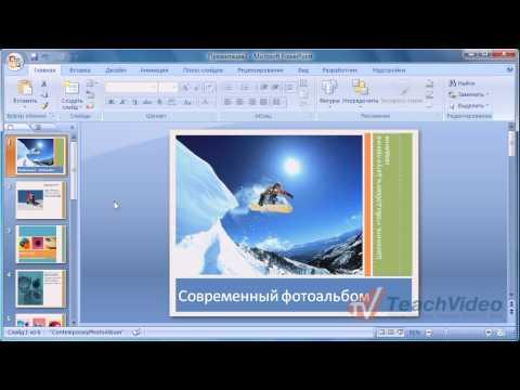 Видео как сделать слайд шоу