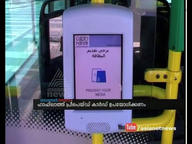 Hafilat card system to replace cash on Abu Dhabi buses  Asianet Gulf News