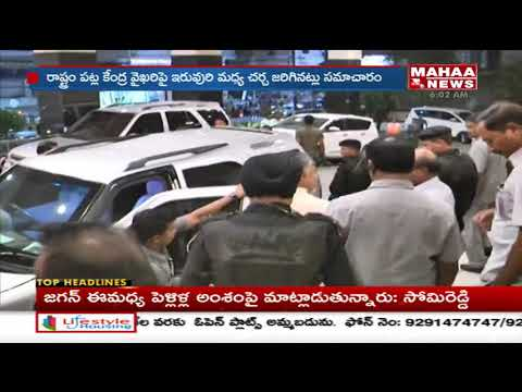 CM Chandrababu Met Governor Narasimhan At Gateway Hotel, Vijayawada | Mahaa News