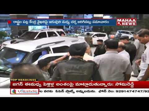 CM Chandrababu Met Governor Narasimhan At Gateway Hotel, Vijayawada | Mahaa News
