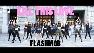 [KPOP IN PUBLIC CHALLENGE] BLACKPINK (블랙핑크) - Kill This Love (킬 디스 러브) FLASHMOB | AUSTRALIA