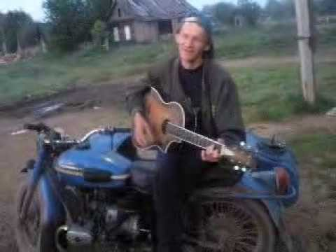 Пермь - Саня, песню поет под гитару.