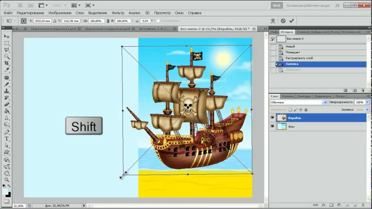 Как сделать на фотошопе сделать открытку