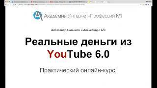 Заработок на YouTube 2017   НОВИНКА  Реальные Деньги из YouTube