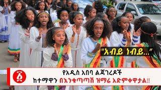 """Ethiopia:  [""""አብይ ነብይ...""""]የአዲስ አበባ ልጃገረዶች  ከተማዋን በእንቁጣጣሽ ዝማሬ አድምቀዋታል!!"""