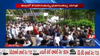 YS Jagan Praja Sankalpa Yatra Continues in East Godavari Dist | AP24x7