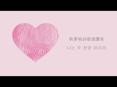 韓國詩歌 - 神啊!我心堅定於你(My heart is steadfast,Oh God) Music Videos