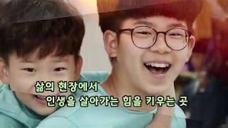 몽실학교 소개 영상