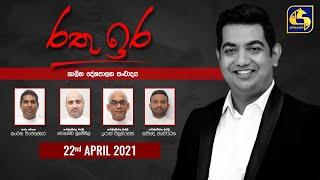 Rathu Ira ll 2021-04-22 Live