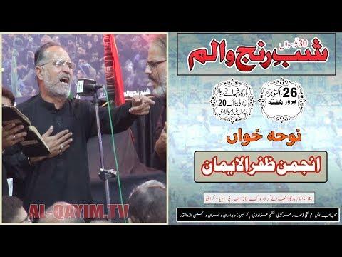 Noha | Asad Agha | Shab-e-Ranjh-o-Alam -26th Safar 1441/2019 - Imam Bargah Shuhdah-e-Karbala