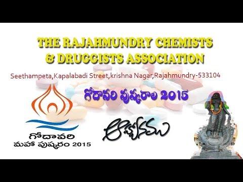THE RAJAHMUNDRY CHEMISTS & DRUGGISTS ASSOCIATION 2015