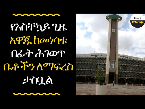 Ethiopia: The gov't plans to demolish illegal homes before state of emergency