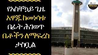 ETHIOPIA - The gov't plans to demolish illegal homes before state of emergency