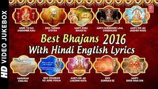 Best of Year 2016 Lyrical Videos I Bhajans with Hindi English Lyrics I Most Viewed I HD VideoJukeBox