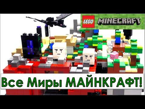 Lego Minecraft все наборы микро. Обзор Лего Майнкрафт на русском Деревня, Лес, Край и Нижний мир
