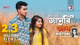 Janeri Jan     Ankur Mahamud Feat Moyuri  Bangla N