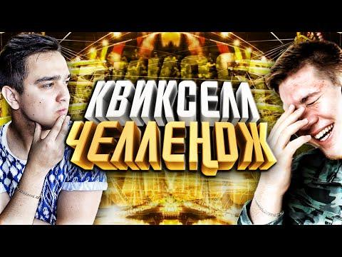 КВИКСЕЛЛ ЧЕЛЛЕНДЖ #4 | РУХА