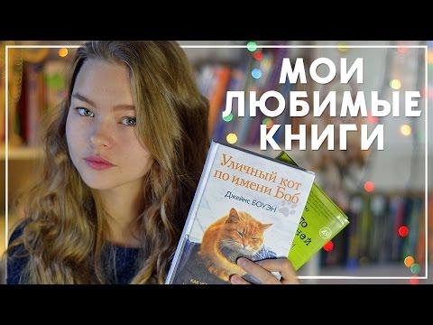 МОИ ЛЮБИМЫЕ КНИГИ // ТОП 5 КНИГ ДЛЯ ПОДРОСТКОВ