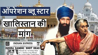 ऑपरेशन ब्लू स्टार और खालिस्तान की मांग - पूरा विश्लेषण - Post-independence History of India