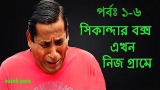 Sikandar Box Ekhon Nij Grame Full Part 1-6 2015 Bangla Eid Natok By Mosharaf Karim