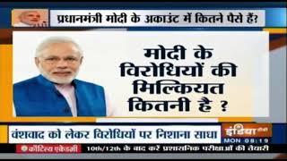 PM Modi ने देवरिया में कहा, रिटायर होकर किराए का घर तलाशना होगा