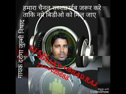 मल्लाहवा के छोकारवा मारता लाईन रे (DJ Sanjay nishad