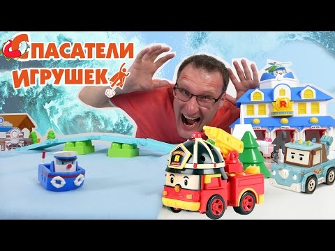 Спасатели игрушек: РОБОКАР ПОЛИ. Шторм в городе Брумс!
