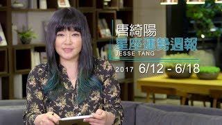 06/12-06/18|星座運勢週報|唐綺陽