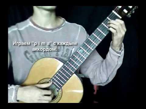 уроки игры на гитаре первые шаги видео