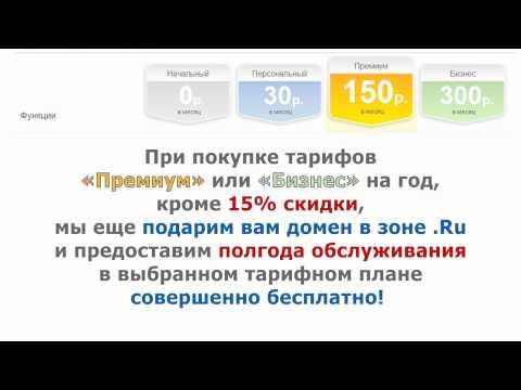 Сравнение тарифов на конструкторе сайтов A5.ru