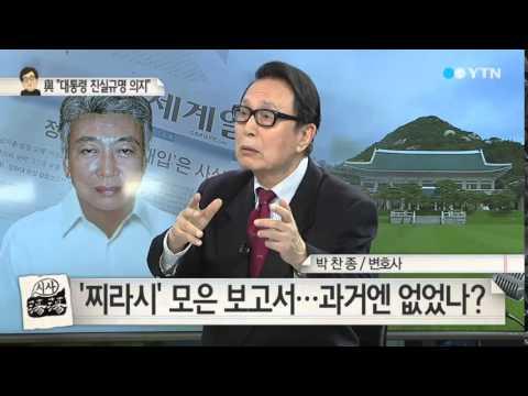 빠른 대응 나선 박근혜 대통령...왜? / YTN
