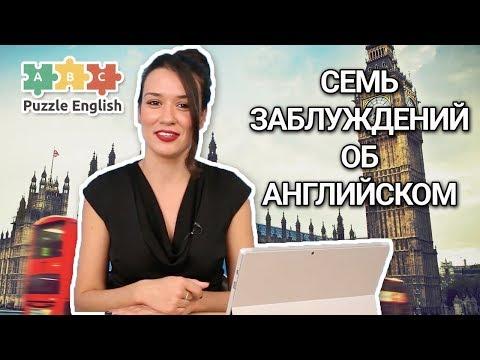7 заблуждений об английском языке, о которых вы не знали | Puzzle English