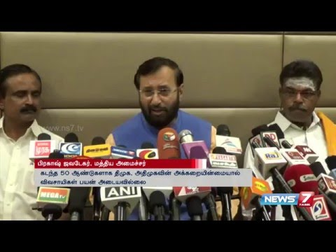 State govt stops every good schemes implemented by Centre : Prakash Javadekar   News7 Tamil