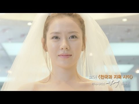 Boa 보아 between Heaven And Hell (from Kbs Drama shark) music Video video