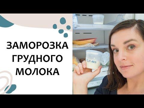 Выпуск 27. Как ХРАНИТЬ грудное молоко. Грудное вскармливание