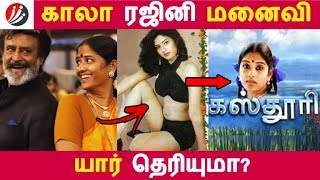 காலா ரஜினி மனைவி யார் தெரியுமா? | Tamil Cinema | Kollywood News | Cinema Seithigal