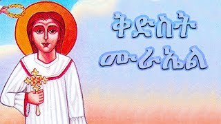 Ethiopian Orhodox Tewahdo Church Saint Mohrael Tarik- part 2