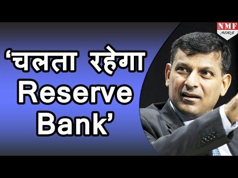 Governor कोई भी हो, Reserve bank चलता ही रहेगा- Raghuram Rajan