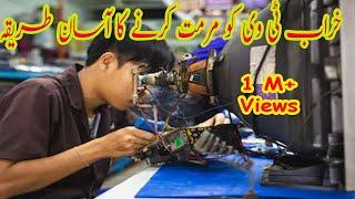 Download Dead Tv Repair Complete Detail In Urdu/Hindi 3Gp Mp4