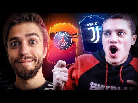 УГАДАЙ КЛУБ ПО ТИПУ КАРТОЧКИ в FIFA 19! vs. MOZZ