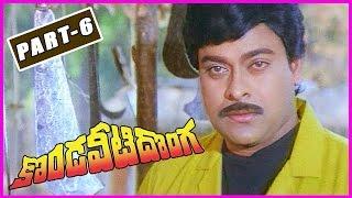 Kondaveeti Donga || Telugu Movie Scene - Chiranjeevi,Vijayashanthi,Radha