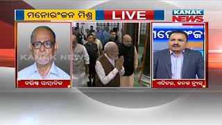 Manoranjan Mishra Live: BJD Supports NDA Lok Sabha Speaker, Is BJD Getting Closer To BJP?