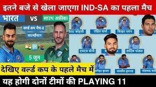 देखिये,वर्ल्ड कप के पहले मैच मे साउथ अफ्रीका को ज़िंदा गाड़ने के लिए बनी सबसे खतरनाक भारतीय टीम,जीत तय