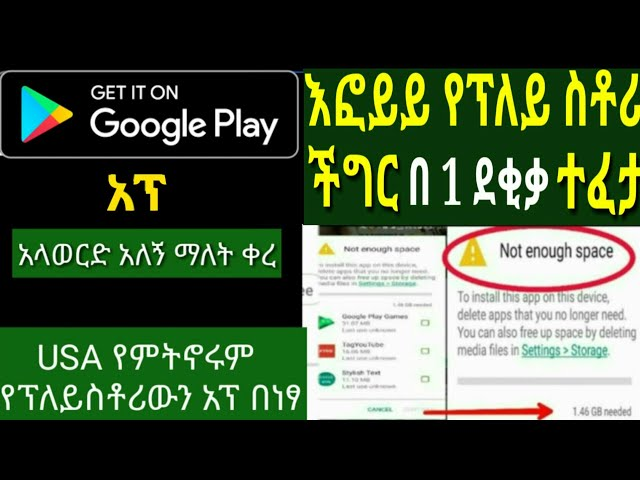 Ethiopia: Tips To Fix Playstore Problems