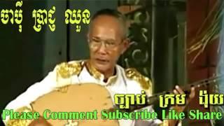 ចាប៉ី ប្រាជ្ញ ឈួន   ចាប៉ីដងវែង   ចាប៉ី ប្រាជ្ញ ឈួន ច្បាប់ល្បើកថ្មី   japey khmer song