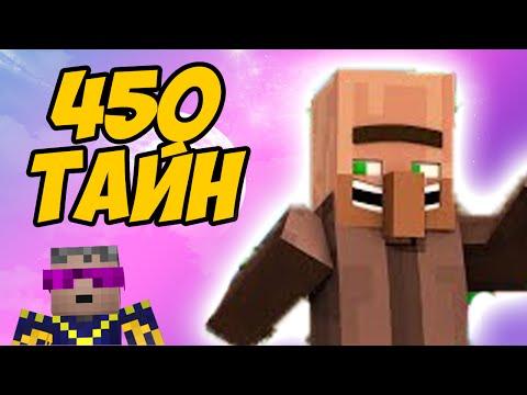450 СЕКРЕТОВ, БАГОВ, ФАКТОВ о которых ты реально не знал - Minecraft (ЧАСТЬ 1)