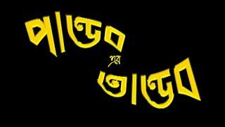 Pandav er Tandav ( পাণ্ডব এর তাণ্ডব )