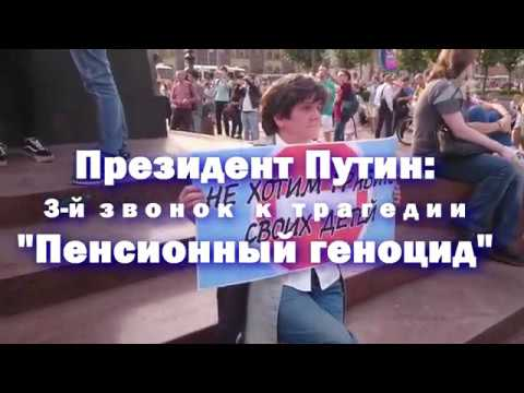 Путин: 3-й звонок к трагедии Пенсионный геноцид