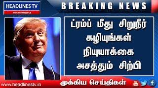 ட்ரம்ப் மீது சிறுநீர் கழியுங்கள் நியூயார்க்கை அசத்தும் சிற்பி| Today News Tamilnadu | Today Trending